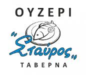 Ουζερι Ταβέρνα Σταύρος Καλαμαριά Θεσσαλονίκη